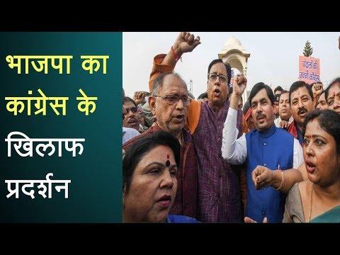 BJP ने किया कांग्रेस के खिलाफ प्रदर्शन, कहा देश से माफी मांगे राहुल