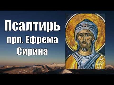 Псалтирь покаянная. От уныния и отчаяния. По трудам преподобного Ефрема Сирина. Богомыслие и молитва