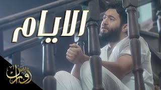 Oras Sattar - Al Ayam [ Offical Music Video] |2019| (اوراس ستار- الايام (فيديو كليب حصريا