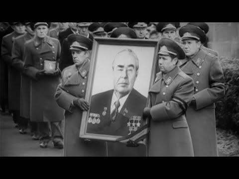 Брежнев. Похороны 15.11.1982