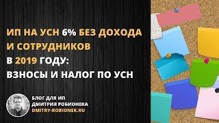 ИП на УСН 6% без дохода и сотрудников в 2019 году: взносы и налог по УСН