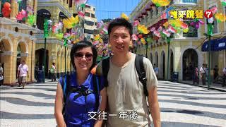 【誰來晚餐7-31】香港夫妻之發現心台灣(杜汶澤)