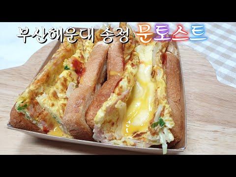 부산 해운대 송정 문토스트 만들기