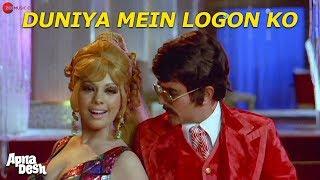 Duniya Mein Logon Ko - Apna Desh | Rajesh Khanna, Mumtaz | R D Burman & Asha Bhosle