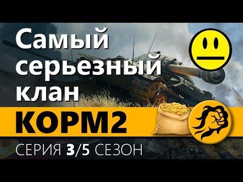 KOPM2: Самый серьезный клан. 3 серия. 5 сезон. (видео)