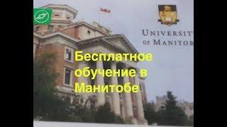 """Вебинар """"Бесплатное обучение и переквалификация для иммигрантов в Манитобе, Канада"""""""