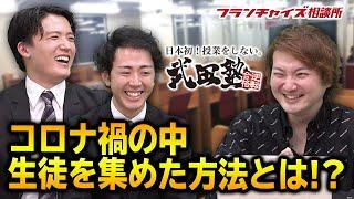武田塾の開業資金はいくらかかる?大学生でも加盟できるフランチャイズ?!