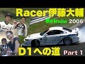 GTレーサー伊藤大輔 D1GPへの道 Part 1【Best MOTORing】2006