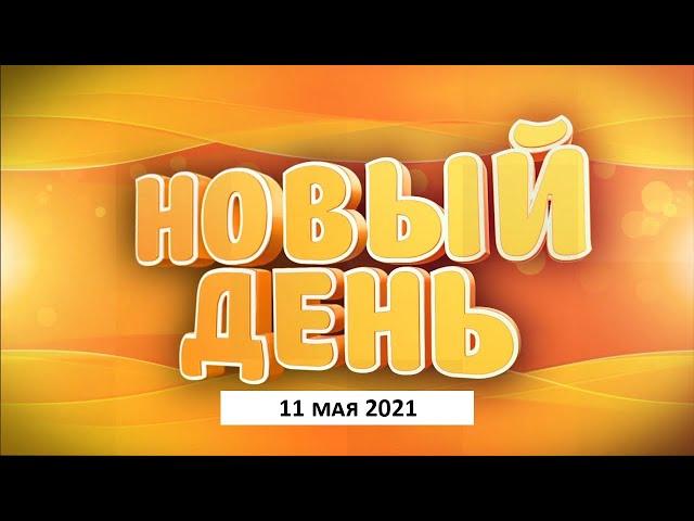 Выпуск программы «Новый день» за 11 мая 2021