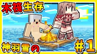 Minecraft 如果3個男人♂【木筏生存】猛男撿樹枝 😂 !! 雪兔烹飪♂羽毛開椰子 !! 超爆笑【孤島生存】!! 全字幕