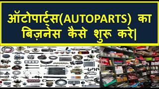 ऑटोपार्ट्स का बिज़नेस कैसे शुरू करे? Auto Parts Business Idea, Spare Parts Business Idea