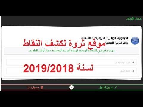 https://tharwa.education.gov.dz     موقع خاص للإطلاع على معدلات الفصل الثاني 2018