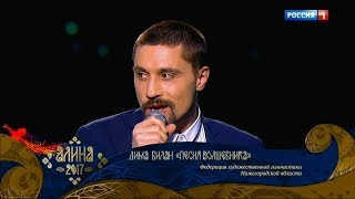 Дима Билан - Песня волшебника (Фестиваль Алина-2017) 04-06-2017