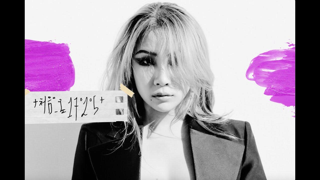[Korea] MV : CL - REWIND170205