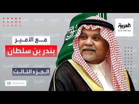 شاهد: بندر بن سلطان وخفايا الكوفية الفلسطينية بمدريد وحارس حافظ الأسد في دمشق