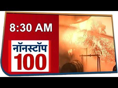 देश-दुनिया की 100 बड़ी खबरें फटाफट | Nonstop 100 | Dec 14, 2019