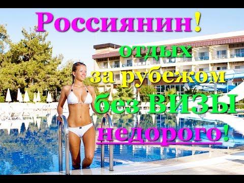 Безвизовые страны для россиян 2017 2018 Список Топ 9 недорогих пляжных стран