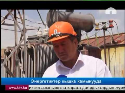 Джалал-Абад: Энергетиктер кышка камынууда
