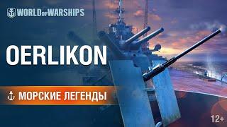 Орудия Oerlikon. Морские легенды [World of Warships]