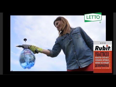 Rubit Циперметрин -  профессиональная дезобработка своими силами