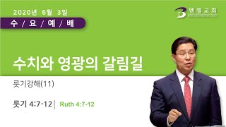 """룻기강해 11  """"수치와 영광의 갈림길"""""""