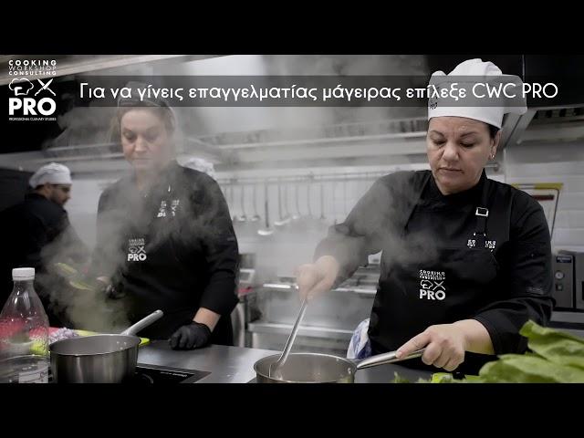 video Για να γίνεις επαγγελματίας Μάγειρας επέλεξε CWC PRO