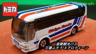 特注トミカ滋賀観光バス三菱ふそうエアロクィーン