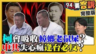 館長預言柯招來「蟑螂」?中國又斷往來台灣