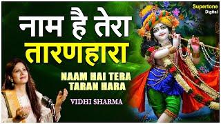 नाम है तेरा तारण हारा - जिनकी प्रतिमा इतनी सुन्दर वो कितना सुन्दर होगा - Naam Hai Tera Taran Hara - Download this Video in MP3, M4A, WEBM, MP4, 3GP