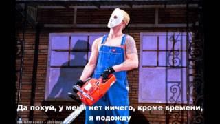 Eminem - Buffalo Bill (Баффало Билл) (Русские субтитры / перевод / rus sub / рус суб)