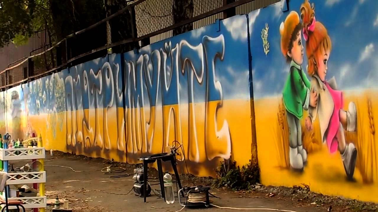Роспись 100-метровой стены г. Кременчуг Украина