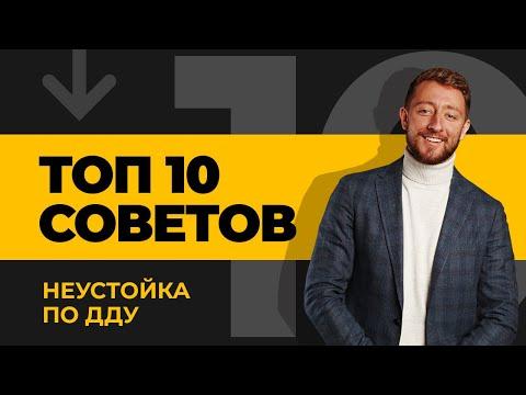 Неустойка по ДДУ - Взыскание неустойки с застройщика по ДДУ - 10 советов | ЮК Хелп ДДУ