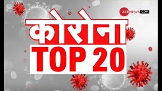 Corona Top 20: Coronavirus से जुड़ी 20 बड़ी ख़बरें | Top Corona News Today | Breaking News