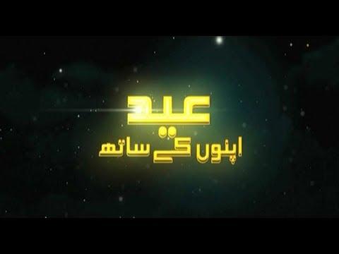 Eid Special Program Eid Apno Ke Saath 05 JUNE 2019 | Kohenoor News Pakistan