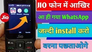 Jio phone me whatsapp kaise chalu kare