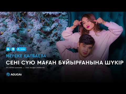 Мереке Қалбаева - Сені сүю маған бұйырғанына шүкір (аудио)