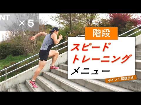 【練習メニュー】階段でスピードトレーニング(9種)