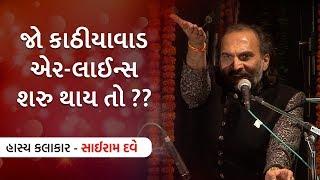 KATHIYAWADI AIRLINES START THAY TO ? Sai Ram Dave latest Jokes Gujarati Jalso 2017