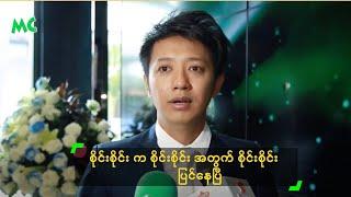 စိုင္းစိုင္း က စိုင္းစိုင္း အတြက္ စိုင္းစိုင္း ျပင္ေနျပီ - Sai Sai Kham Leng