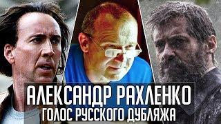 Александр Рахленко — Голос Русского Дубляжа (#015) [ПЕРЕЗАЛИВ]