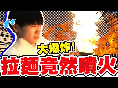 黃氏兄弟-噴火拉麵,震撼視覺效果的日本美食