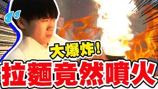 在日本吃拉麵,竟然整碗噴火!超嚇人【黃氏兄弟】大阪 VLOG