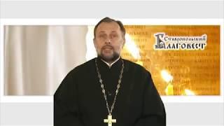 """""""Ставропольский Благовест"""" на 17.11.2018г."""