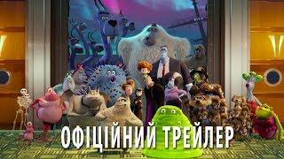 Монстри на канікулах 3. Офіційний трейлер 2 (український)