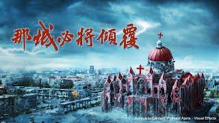 福音電影:《那城必將傾覆》揭開宗教巴比倫覆滅真相