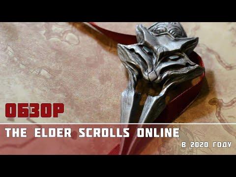 [ESO] Обзор игры The Elder Scrolls online в 2020 году