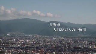 長野市移住促進プロモーション動画「ながく暮らすながのに暮らす」