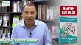 Βιβλίο: Αυτοάνοσα & Διατροφή