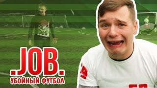 УНИЧТОЖЕНИЕ КВАДРОКОПТЕРА / УБОЙНЫЙ ФУТБОЛ