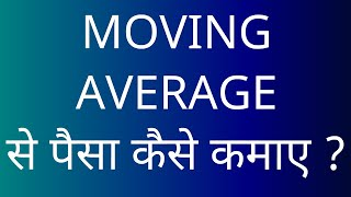 How to book profit by using moving average   why moving average is simple & trustworthy indicator ?